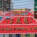 2013.09.08~竹南 龍鳳宮
