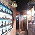 2014.03.08駿 懷舊餐廳