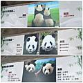 2014.03.22~Taipei Zoo一日遊 Part 1