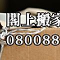 閣上台北搬家推薦台北價格便宜搬家公司電話桃園市搬家新北市中和搬家免費報價