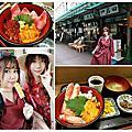 【日本。東京】築地市場 仲家海鮮丼 滿滿海味