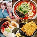 【宜蘭。羅東】和阿欣姑娘一起吃一心拉麵 豚骨入魂
