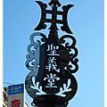 己丑年 彰化聖義堂南部會香聖巡大典(2009.11.01)