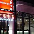 嘉義餐廳白話文學