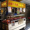 小林牛肉舖