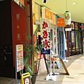 名古屋有超多的剉冰店