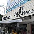 嘉義市- MeGo米果冰品、甜湯、剉冰店