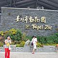 20090717木柵動物園