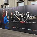 2018 - Romeo et Juliette