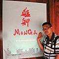 2011/08/05 古城台北