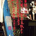 20090220 MOE 燃 日氏炭火燒肉