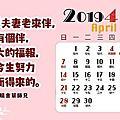 108-4日曆
