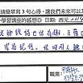 20140521中國科大◎多益聽說讀寫全滿分講座