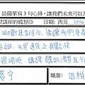 20141217台灣科大【多益聽說讀寫全滿分】講座