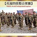 TOEFL托福四技整合軍團