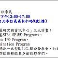 2016國家實驗研究院科政中心邀請郭易老師參加[Taiwan Big Demo]