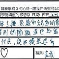 20171026致理科大 郭易老師學術講座