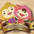 2016年丙申猴年元宵節燈會
