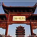 武漢黃鶴樓