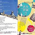 2013-12-15演唱會