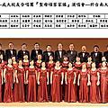2013聖母頌客家謠