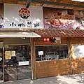 富林園洋菓子_甜點屋