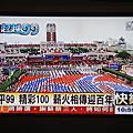 2010雙十國慶