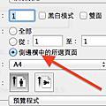 預覽程式轉PDF
