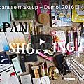 日本美妝購物 201604