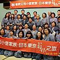 2010葡眾珍珠旅遊日本