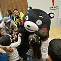 【九州● KUMAMON 熊本熊見面會】瞬間融化人心之熊本部長, 我來啦!!!