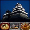 【九州 ● 熊本城】日本三大名城之一 & 邂逅超美味咖哩 クレイン(Crane)