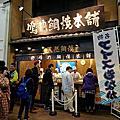 【京都 ● 鳴門鯛燒本舖】散步甜食之超美味鯛魚燒
