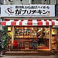 【卡布里炸雞 がブりチキン_大安店】GABURICHICKEN 名古屋炸雞居酒屋