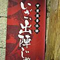 2011年 七月 關西&四國 DAY3