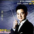 2010音樂嘉年華