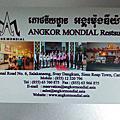 angkor mondial restaurant吳哥夢迪安大餐廳