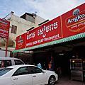 Mikeav siem reap restaurant 鵝肉麵
