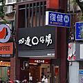 台北城大飯店 Taipei City Hotel