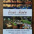 Khaomao- Khaofang Restaurant Chiangmai 清邁黑森林餐廳