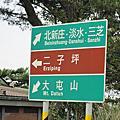 2010-10-09_陽明山二子坪步道