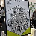09_新一代設計展