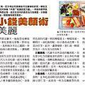 李凱國醫師媒體採訪