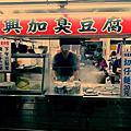 嘉義食記『興加臭豆腐』