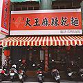 嘉義食記『大王麻辣乾麵』