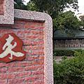 201411 竹東