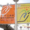 2010年TaiSPO台北體育用品展~與老客戶相見歡 ^^