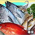 澎湖深海魚