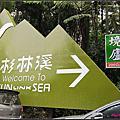 2011 杉林溪避暑去~好山好水篇