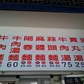 玉井阿芬麵店